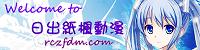日出紙楓購物網站